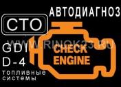 Ремонт топливных систем GDI D4 ТНВД в Краснодаре СТО Автодиагноз