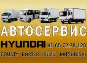 Автосервис грузовиков и микроавтобусов HYUNDAI