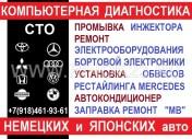 Ремонт диагностика автоэлектрики Mercedes Краснодар СТО Мерседес