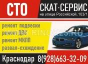Ремонт двигателя подвески в Краснодаре СТО Скат-Сервис