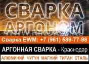 Сварка аргоном в Краснодаре аргонная сварка ГРУЗОВОЙ АВТОСЕРВИС