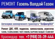 Ремонт Газелей Краснодар автосервис ГАЗ СТО «ТехЦентрГАЗ»
