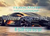 Техосмотр - Диагностическая карта авто в Краснодаре