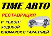 Реставрация и ремонт ходовой иномарок Краснодар СТО «TIME АВТО»