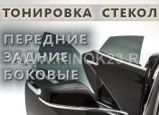 Тонировка стекол автомобиля (передних, задних, боковых) Краснодар