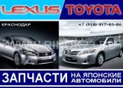 Магазин автозапчастей LEXUS-TOYOTA