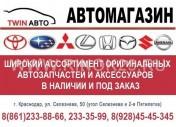 Запчасти для японских корейских авто Краснодар магазин ТВИН-АВТО