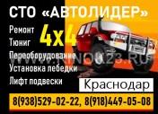 Тюнинг ремонт внедорожников ДЖИПОВ 4х4 Краснодар СТО АВТОЛИДЕР