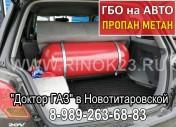 Установка ГБО на авто в Новотитаровской автосервис Доктор ГАЗ