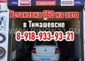 Установка ГБО на авто в Тимашевске автосервис Доктор ГАЗ