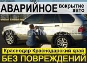 Экстренное вскрытие авто в Краснодаре сервис ВСКРЫТИЕ ЗАМКОВ