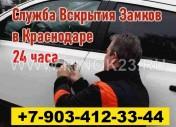 Служба Вскрытия Замков авто в Краснодаре