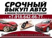 Выкуп авто Геленджик круглосуточно скупка битых аварийных