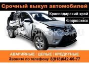 Выкуп авто в Новороссийске круглосуточно скупка битых, аварийных