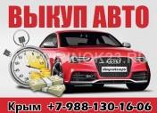 Срочный Выкуп авто в Крыму автосалон Окей Авто