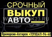 Срочный выкуп авто дорого аварийные, кредитные Приморско-Ахтарск
