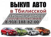 Выкуп авто в Тбилисской срочно дорого круглосуточно