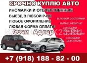 Выкуп авто в Сочи ВАЗ ЛАДА иномарки срочно дорого круглосуточно