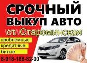 Выкуп авто в Староминской срочно дорого круглосуточно