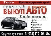 Выкуп авто в Туапсе срочно дорого круглосуточно