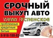 Выкуп авто в Успенской срочно дорого круглосуточно