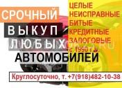 Срочная скупка выкуп авто дорого в Краснодаре Краснодарском крае