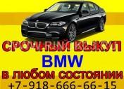 Выкуп БМВ Славянск-на-Кубани