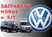 Автомагазин запчастей «Транспортер Сервис»