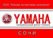 Официальный дилерYamaha Сочи, моторы, лодки, катера, гидроциклы