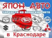 Магазин автозапчастей ЯПОН АВТО