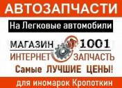 Запчасти на легковые автомобили Кропоткин магазин 1001 Запчасть