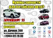 Магазин китайских автозапчастей Автопилот23