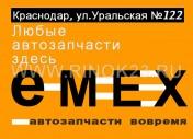 Запчасти на иномарки в Краснодаре магазин EMEX на Уральской 122