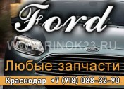Запчасти Ford на все модели в Краснодаре автомагазин ФОРД