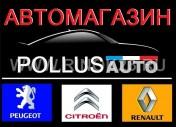 Магазин автозапчастей POLLUSauto