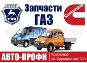 Магазин грузовых автозапчастей Авто-Профи