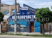 Магазин автозапчастей GM-склад Славянск-на-Кубани