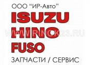 Запчасти Isuzu Hino Mitsubishi Fuso CANTER в Краснодаре ИР-АВТО