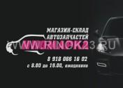 Магазин автозапчастей ИНОМАРКА Трудобеликовский