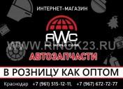 Интернет-магазин автозапчастей All World Cars
