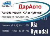 Магазин автозапчастей DarAuto