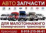 Магазин автозапчастей для коммерческого транспорта на Калинина