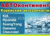 Магазин автозапчастей АВТОКОНТИНЕНТ