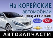 Запчасти на Корейские авто в Краснодаре магазин Автопилот23