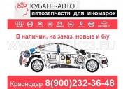 Запчасти для иномарок в Краснодаре автомагазин КУБАНЬ-АВТО