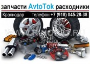 Автозапчасти для иномарок на Уральской Краснодар магазин AVTOTOK