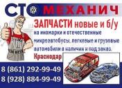 Запчасти на микроавтобусы грузовые авто Краснодар «СТО Механич»