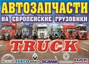 Запчасти на европейские грузовые авто Воронежская магазин «TRUCK»