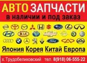 Запчасти на иномарки в Трудобеликовском автомагазин REAL AUTO