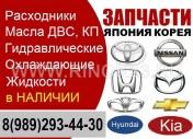 Магазин автозапчастей ЯПОНИЯ-КОРЕЯ